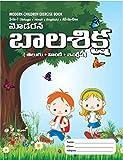 Modern Balashiksha 3 in 1 (Telugu, Hindi & English)