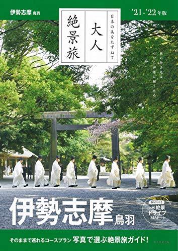 『大人絶景旅』伊勢志摩・鳥羽 [2020-21最新版] (大人絶景旅―日本の美をたずねて)の詳細を見る