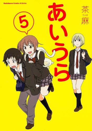 あいうら (5) (カドカワコミックス・エースエクストラ)の詳細を見る