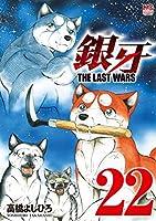 銀牙~THE LAST WARS~ 22