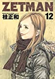 ZETMAN 12 (Young Jump Comics) (2009) ISBN - 4088776372 [Japanese Import]