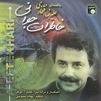 Khaterat-E Javani