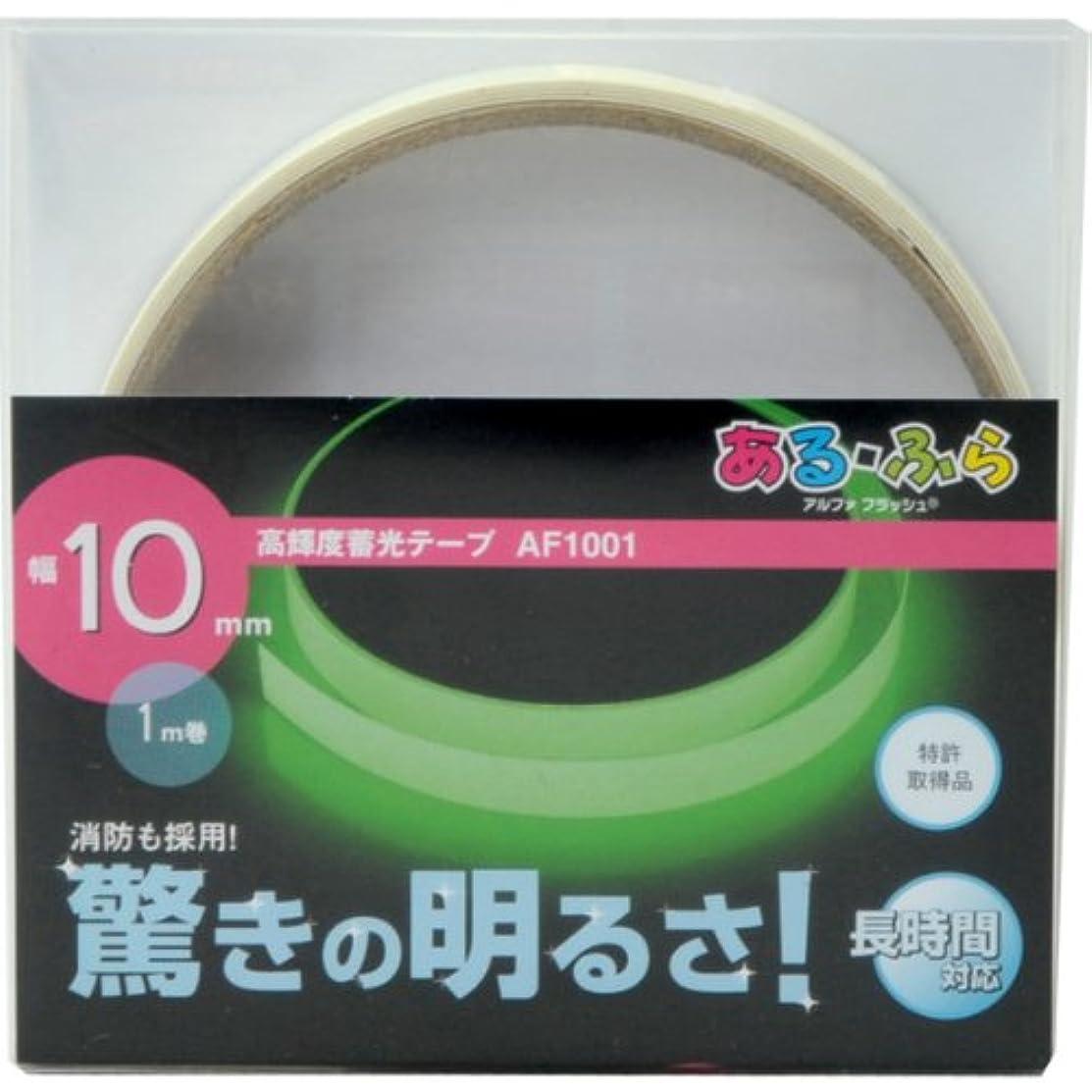 禁じる野心チョークエルティーアイ(LTI) アルファフラッシュ 高輝度蓄光テープ(幅10mm×1m)