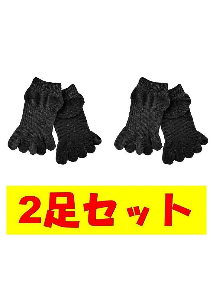 言い直す愛人司法お買い得2足セット 5本指 ゆびのばソックス ゆびのば アンクル ブラック Sサイズ 21.0cm-24.0cm YSANKL-BLK