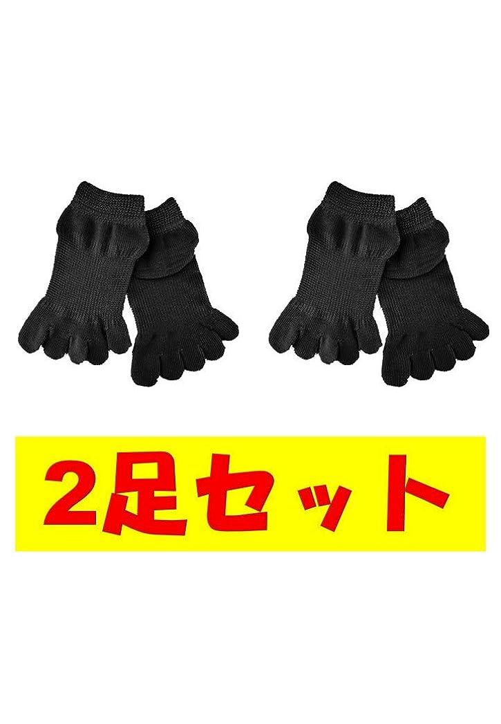 ローラー合理的またはお買い得2足セット 5本指 ゆびのばソックス ゆびのば アンクル ブラック Mサイズ 25.0cm-27.5cm YSANKL-BLK
