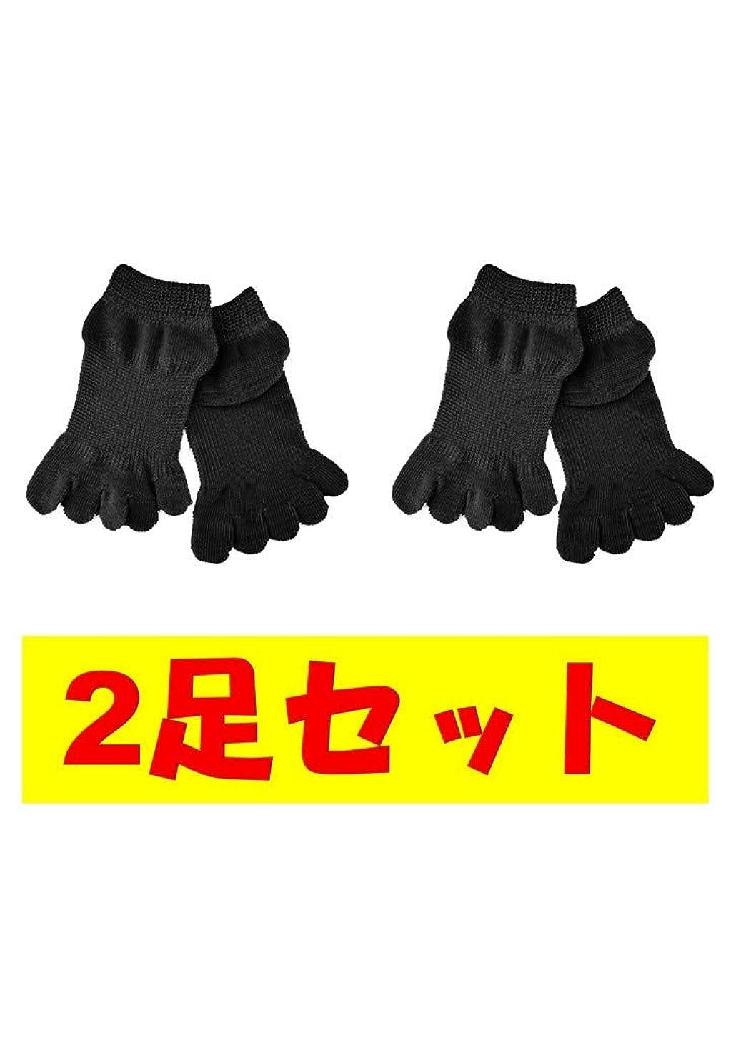 送金サスペンション電極お買い得2足セット 5本指 ゆびのばソックス ゆびのば アンクル ブラック Mサイズ 25.0cm-27.5cm YSANKL-BLK