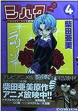 ジバクくん (4) (ブロスコミックス)