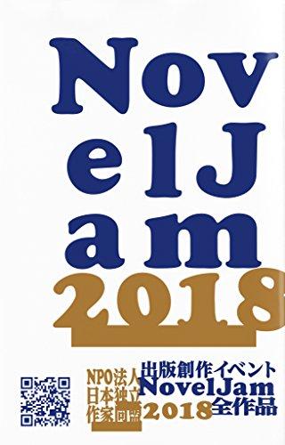 出版創作イベント「NovelJam 2018」全作品