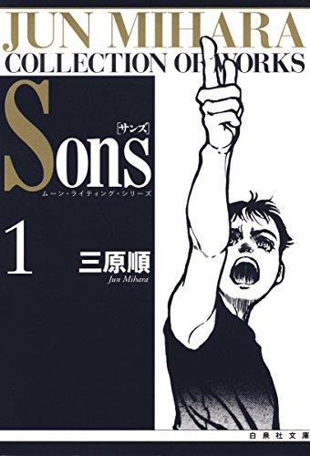 Sons ムーン・ライティング・シリーズ 1 (白泉社文庫)
