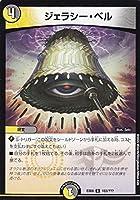 デュエルマスターズ DMEX08 183/??? ジェラシー・ベル (R レア)謎のブラックボックスパック (DMEX-08)