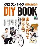 クロスバイクDIY BOOK[雑誌] エイムック