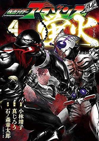 仮面ライダーアマゾンズ外伝 蛍火 コミック 1-4巻セット