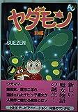 ヤダモン 1 (アニメージュコミックス)