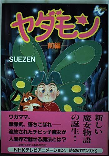 ヤダモン 1 (アニメージュコミックス)の詳細を見る