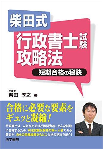 柴田式行政書士試験攻略法―短期合格の秘訣