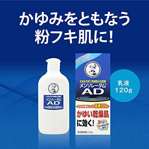 ロート製薬『メンソレータムAD乳液b』