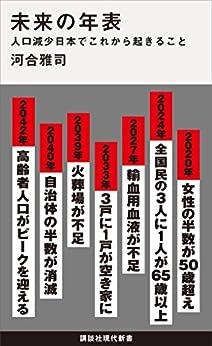 [河合雅司]の未来の年表 人口減少日本でこれから起きること (講談社現代新書)