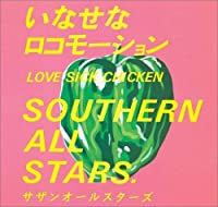 Inasena Rocomotion by Southern All Stars (2005-06-25)