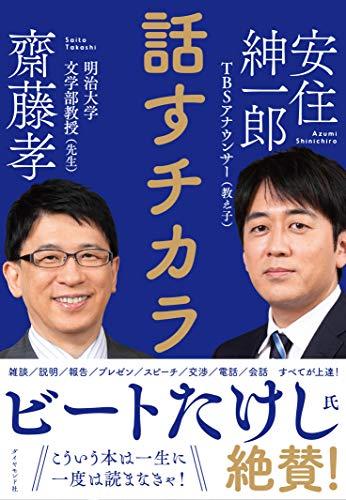 話すチカラ - 齋藤 孝, 安住 紳一郎