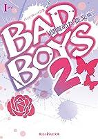 BAD BOYS (2) 目覚めた夜叉 篇 (魔法のiらんど文庫)