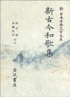 新古今和歌集 (新 日本古典文学大系)