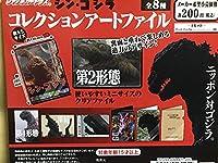 【新品美品】 ジャンボカードダス 200 シン・ゴジラ コレクションアートファイル 全8種