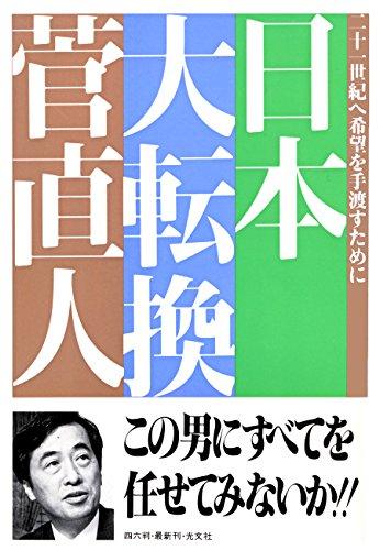 日本 大転換~二十一世紀へ希望を手渡すために~の詳細を見る