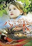パパの木 [DVD] image