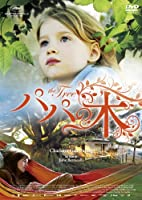 パパの木 [DVD]