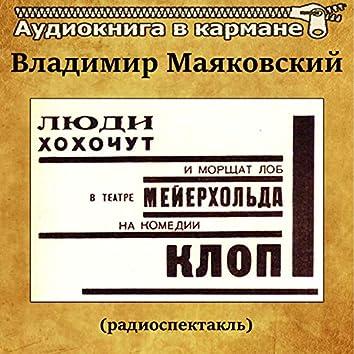 Владимир Маяковский - Клоп (радиоспектакль)