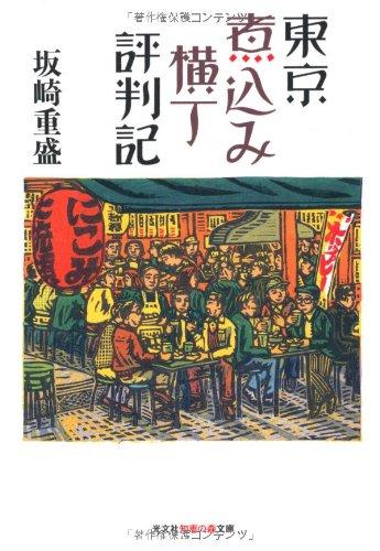 東京煮込み横丁評判記 (知恵の森文庫)の詳細を見る