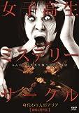 女子高生ミステリーサークル 身代わり人形アリア[DVD]