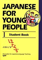 ヤングのための日本語 I - Japanese for Young People I: Student book