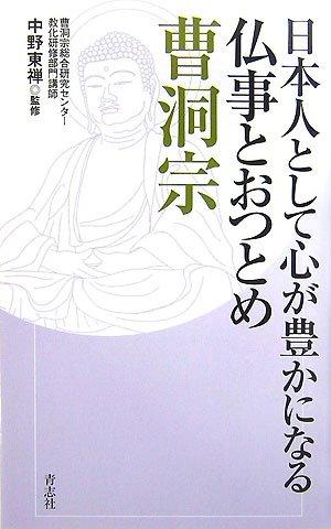 日本人として心が豊かになる仏事とおつとめ 曹洞宗の詳細を見る