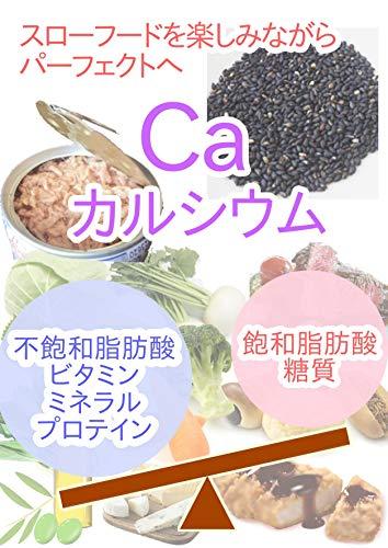 カルシウムCa 〜スローフードを楽しみながらパーフェクトへ〜