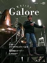 Whisky Galore(ウイスキーガロア)Vol.01 2017年3月号