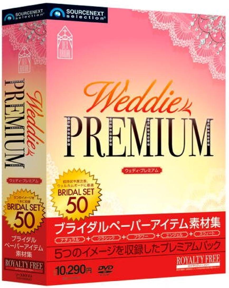 共感する芸術感謝祭Weddie Premium
