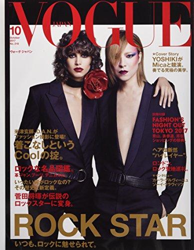 VOGUE JAPAN (ヴォーグジャパン) 2017年 10月号 [Rock Star いつも、ロックに魅せられて。]