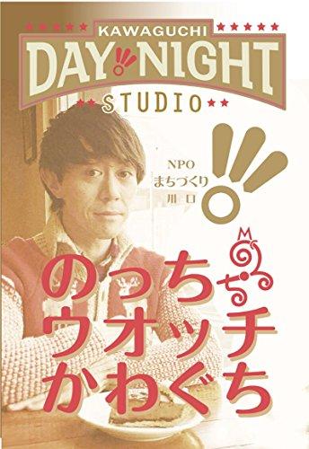 Nocchi Watch Kawaguchi: Kawaguchisimin no tameno kawaguchijouhou (MachidukuriKawaguchi) (Japanese Edition)