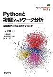Pythonと複雑ネットワーク分析―関係性データからのアプローチ― (ネットワーク科学の道具箱II)