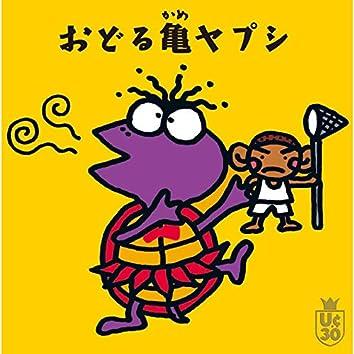 Odoru Kameyapushi UC30 Wakagaerukinrou Remastered