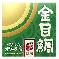 きんめ缶/金目鯛 缶詰 オリーブ油