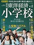週刊東洋経済 2020年4/11号 [雑誌](小学校 子どもが幸せになる選び方)