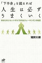 表紙: 「下半身」を鍛えれえば人生は必ずうまくいく (Nanaブックス)   ルビーデザイン