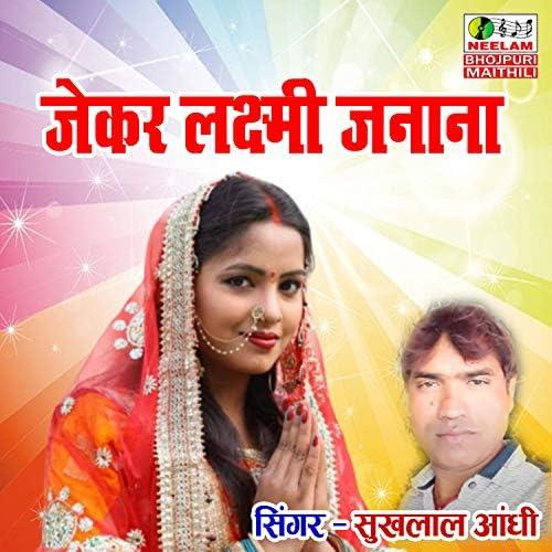Sukhlal Andhi