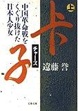 ちゃー子(チャーズ)―中国革命戦をくぐり抜けた日本人少女〈上〉    文春文庫