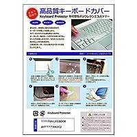 メディアカバーマーケット 富士通 FMV LIFEBOOK AHシリーズ WA3/C2 [15.6インチ(1920x1080)]機種で使える【極薄 キーボードカバー(日本製) フリーカットタイプ】