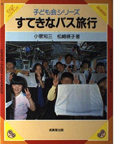 すてきなバス旅行 (ジュニアリーダー・ハンドブック 子ども会シリーズ)の詳細を見る