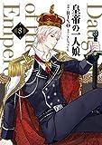皇帝の一人娘 8 (FLOS COMIC)