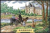 (TOZOファクトリー) クロスステッチ 刺繍キット 刺繍セット 刺繍 刺しゅう キット 図柄印刷 日本語説明書付き 14CT 風景 城へ続く馬車道